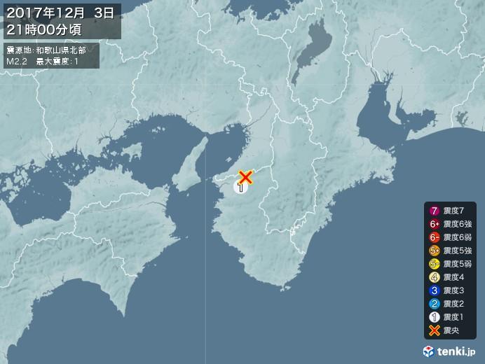 地震情報(2017年12月03日21時00分発生)
