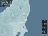 2017年12月04日16時39分頃発生した地震