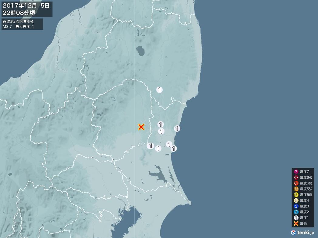 地震情報 2017年12月05日 22時08分頃発生 最大震度:1 震源地:栃木県南部(拡大画像)