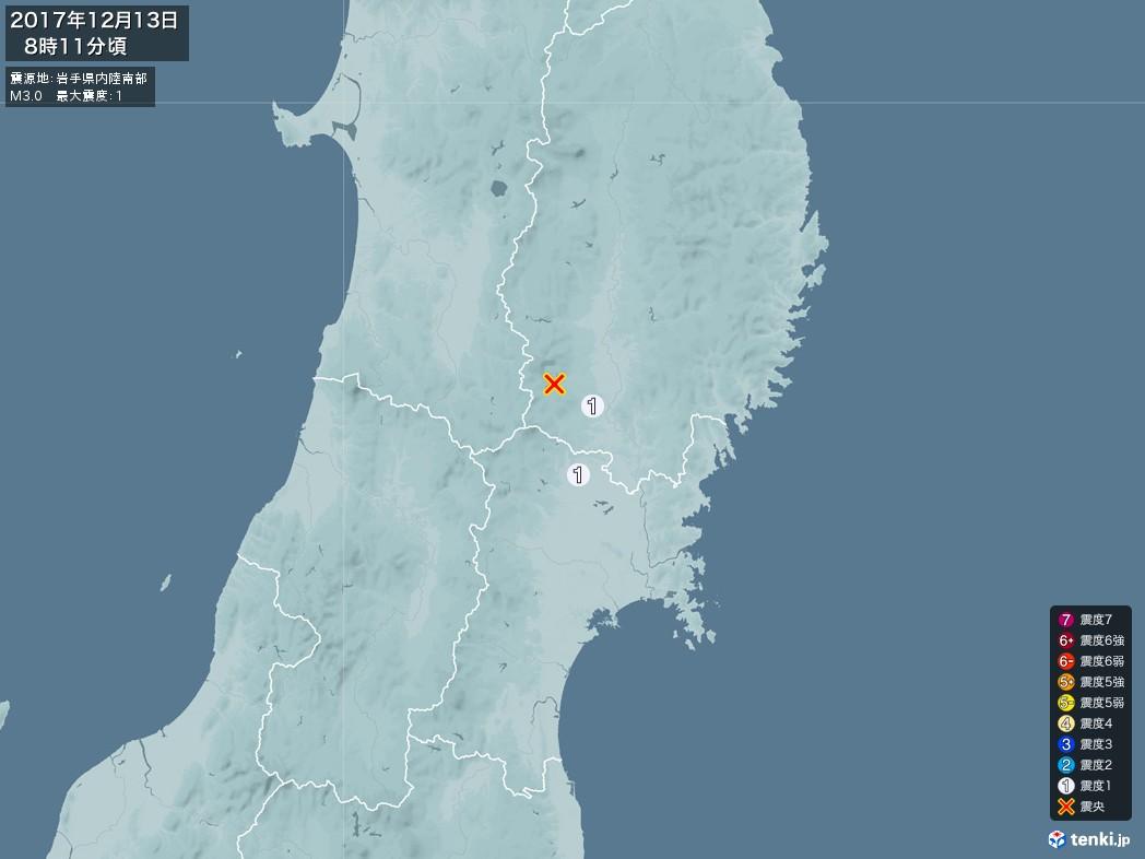 地震情報 2017年12月13日 08時11分頃発生 最大震度:1 震源地:岩手県内陸南部(拡大画像)