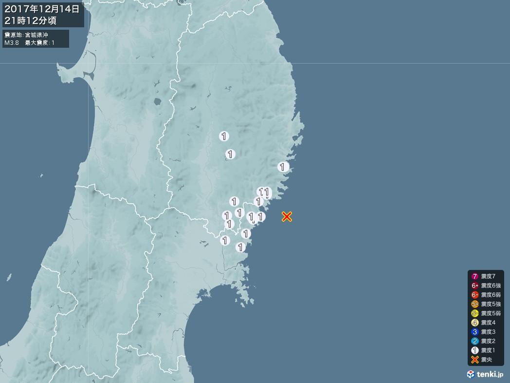 地震情報 2017年12月14日 21時12分頃発生 最大震度:1 震源地:宮城県沖(拡大画像)