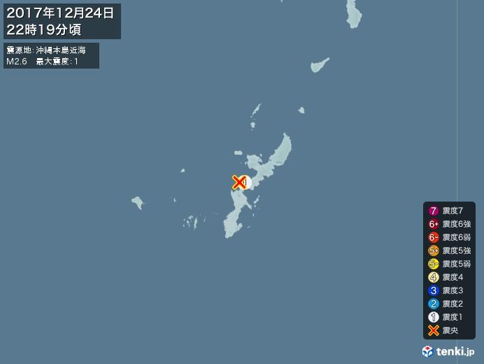 地震情報(2017年12月24日22時19分発生)