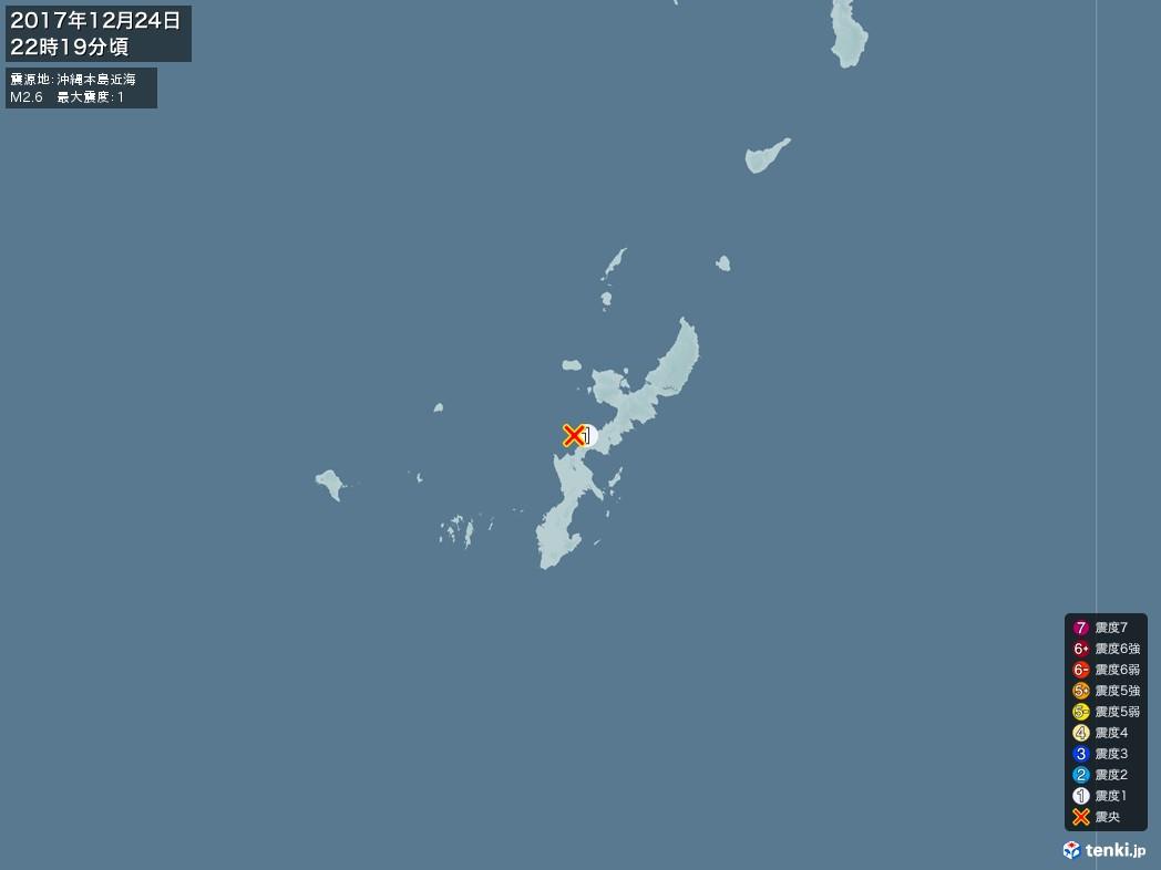 地震情報 2017年12月24日 22時19分頃発生 最大震度:1 震源地:沖縄本島近海(拡大画像)