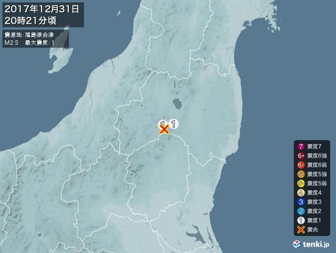 地震情報(2017年12月31日20時21分発生)