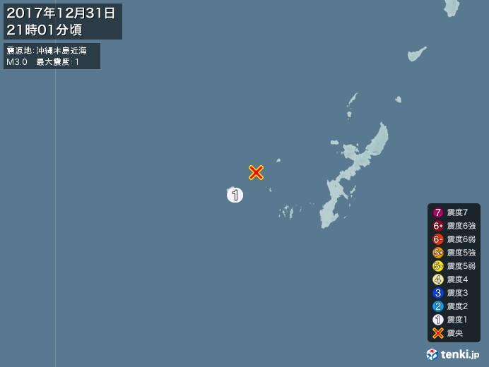 地震情報(2017年12月31日21時01分発生)