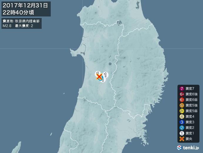 地震情報(2017年12月31日22時40分発生)
