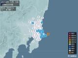 2018年01月01日04時42分頃発生した地震