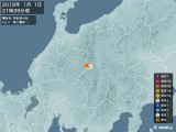 2018年01月01日21時39分頃発生した地震