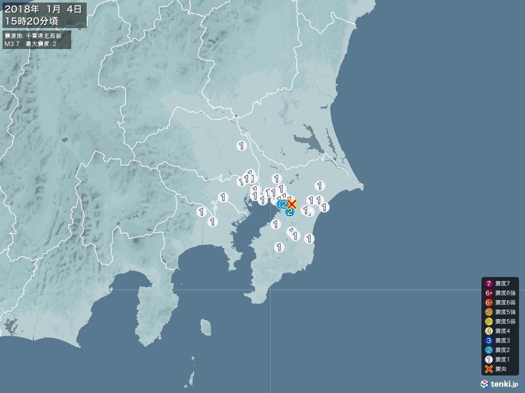 地震情報 2018年01月04日 15時20分頃発生 最大震度:2 震源地:千葉県北西部(拡大画像)