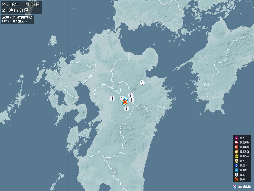 地震情報 2018年01月12日 21時17分頃発生 最大震度:2 震源地:熊本県阿蘇地方(拡大画像)