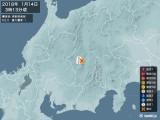 2018年01月14日03時13分頃発生した地震