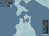 2018年01月16日08時43分頃発生した地震