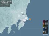 2018年01月19日08時22分頃発生した地震