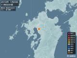 2018年01月23日11時32分頃発生した地震