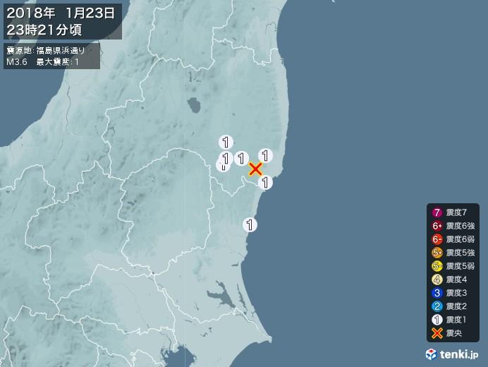 地震情報(2018年01月23日23時21分発生)