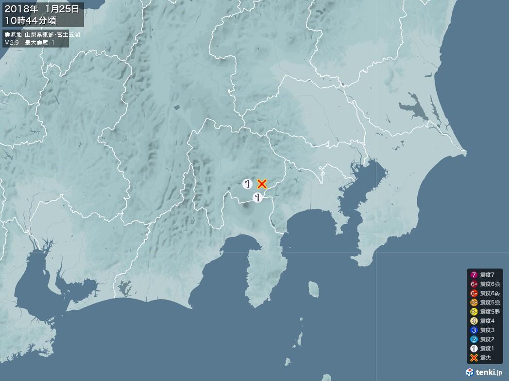 地震情報 2018年01月25日 10時44分頃発生 最大震度:1 震源地:山梨県東部・富士五湖(拡大画像)