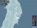 2018年02月02日23時52分頃発生した地震