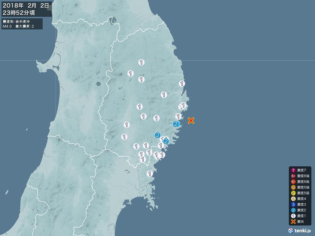 地震情報 2018年02月02日 23時52分頃発生 最大震度:2 震源地:岩手県沖(拡大画像)