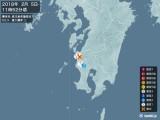2018年02月05日11時52分頃発生した地震