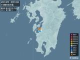 2018年02月10日15時55分頃発生した地震