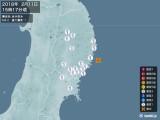 2018年02月11日15時17分頃発生した地震