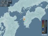 2018年02月12日22時41分頃発生した地震