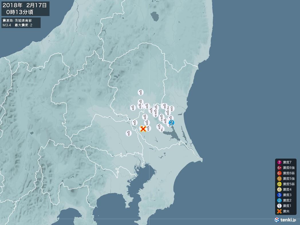 地震情報 2018年02月17日 00時13分頃発生 最大震度:2 震源地:茨城県南部(拡大画像)