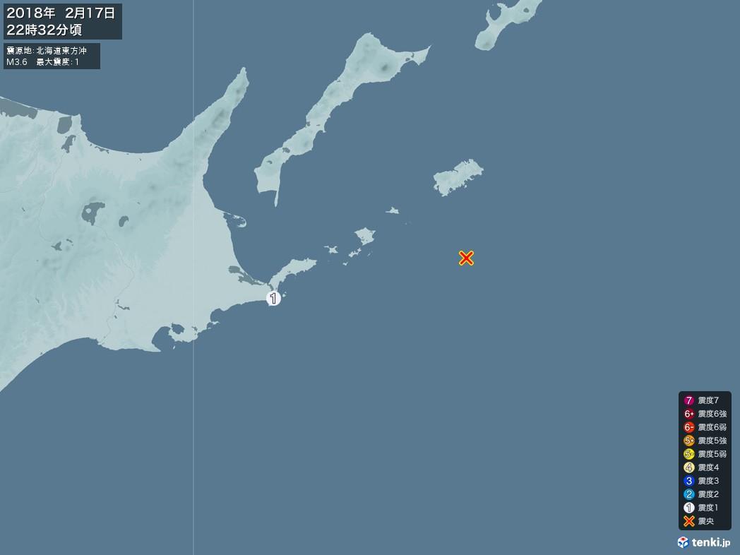 地震情報 2018年02月17日 22時32分頃発生 最大震度:1 震源地:北海道東方沖(拡大画像)