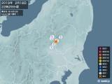 2018年02月18日22時29分頃発生した地震