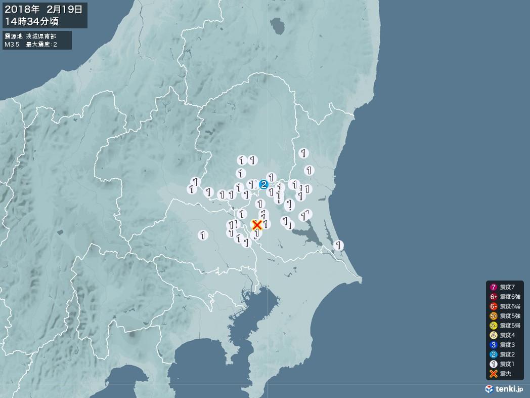 地震情報 2018年02月19日 14時34分頃発生 最大震度:2 震源地:茨城県南部(拡大画像)