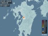 2018年02月23日18時36分頃発生した地震
