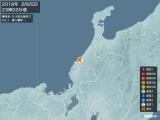 2018年02月25日23時02分頃発生した地震