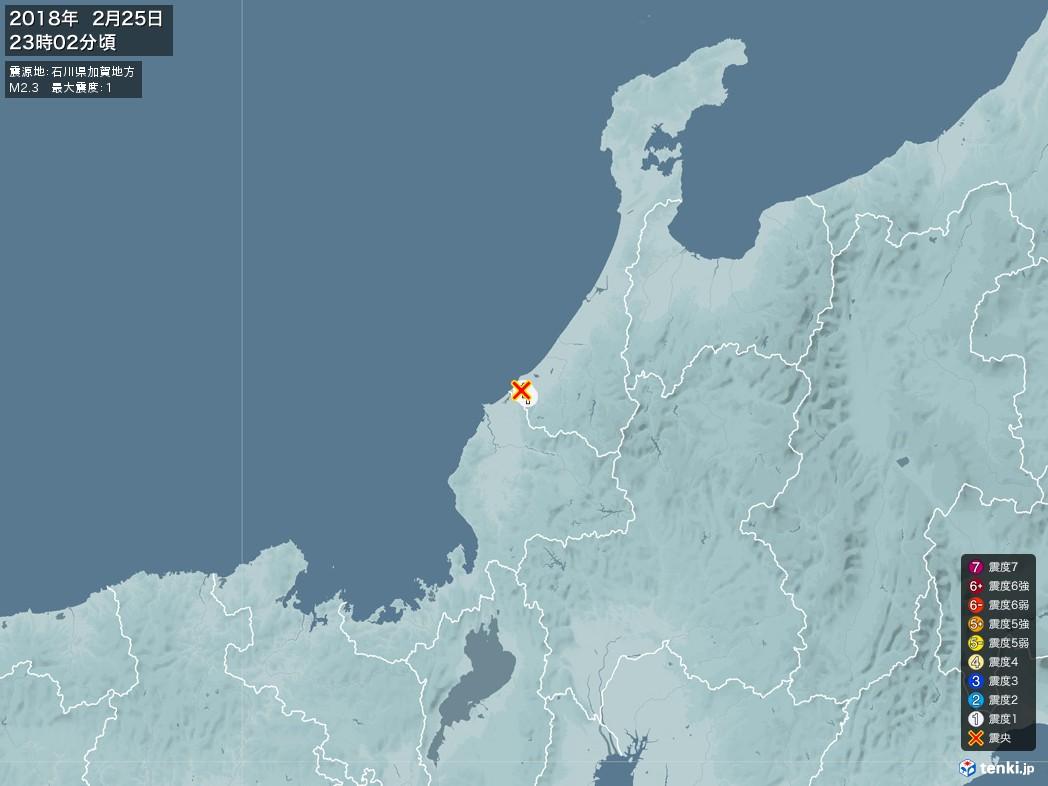 地震情報 2018年02月25日 23時02分頃発生 最大震度:1 震源地:石川県加賀地方(拡大画像)