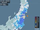 2018年02月26日01時28分頃発生した地震