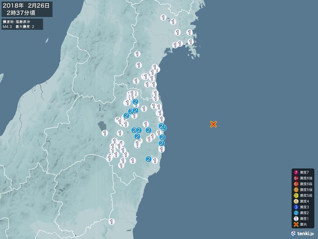 地震情報 2018年02月26日 02時37分頃発生 最大震度:2 震源地:福島県沖(拡大画像)