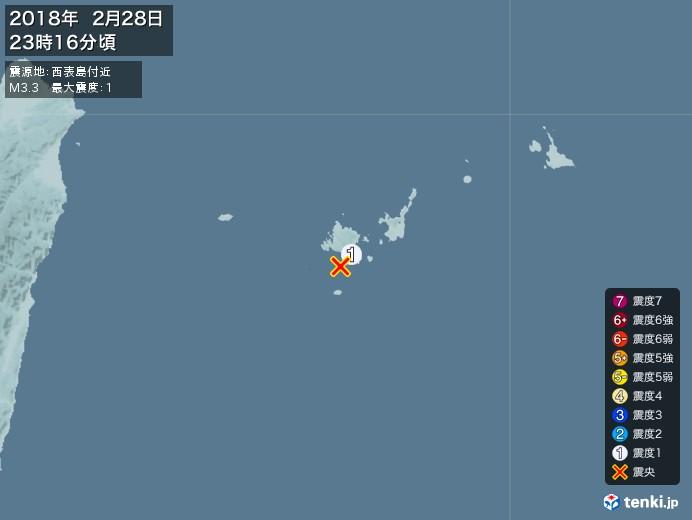 地震情報(2018年02月28日23時16分発生)