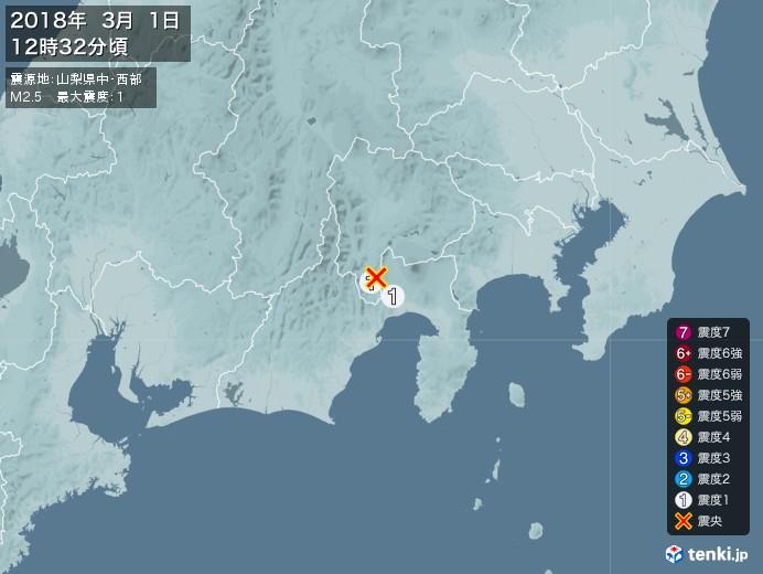 地震情報(2018年03月01日12時32分発生)