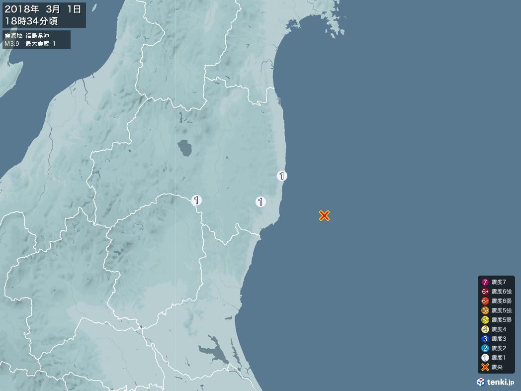 地震情報 2018年03月01日 18時34分頃発生 最大震度:1 震源地:福島県沖(拡大画像)