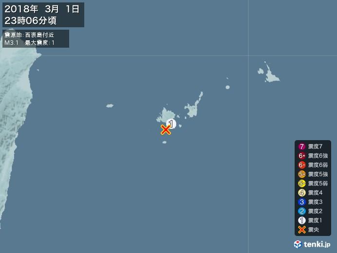 地震情報(2018年03月01日23時06分発生)