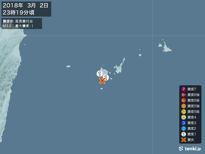 地震情報(2018年03月02日23時19分発生)
