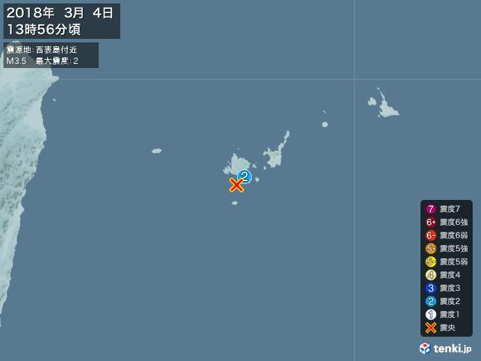 地震情報(2018年03月04日13時56分発生)