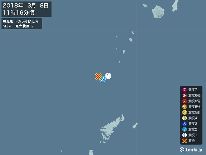 地震情報(2018年03月08日11時16分発生)