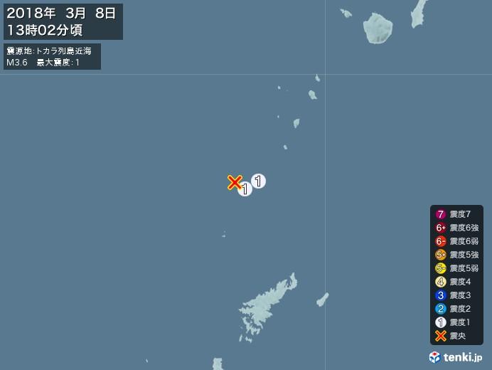 地震情報(2018年03月08日13時02分発生)