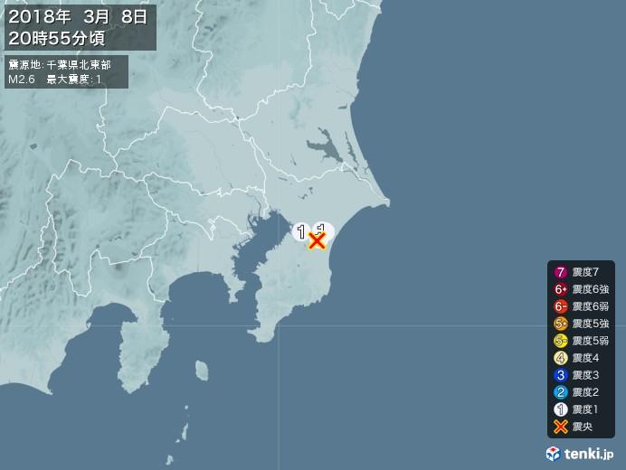地震情報(2018年03月08日20時55分発生)