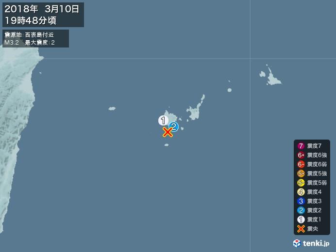 地震情報(2018年03月10日19時48分発生)