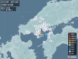 2018年03月10日20時15分頃発生した地震