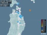 2018年03月12日15時40分頃発生した地震