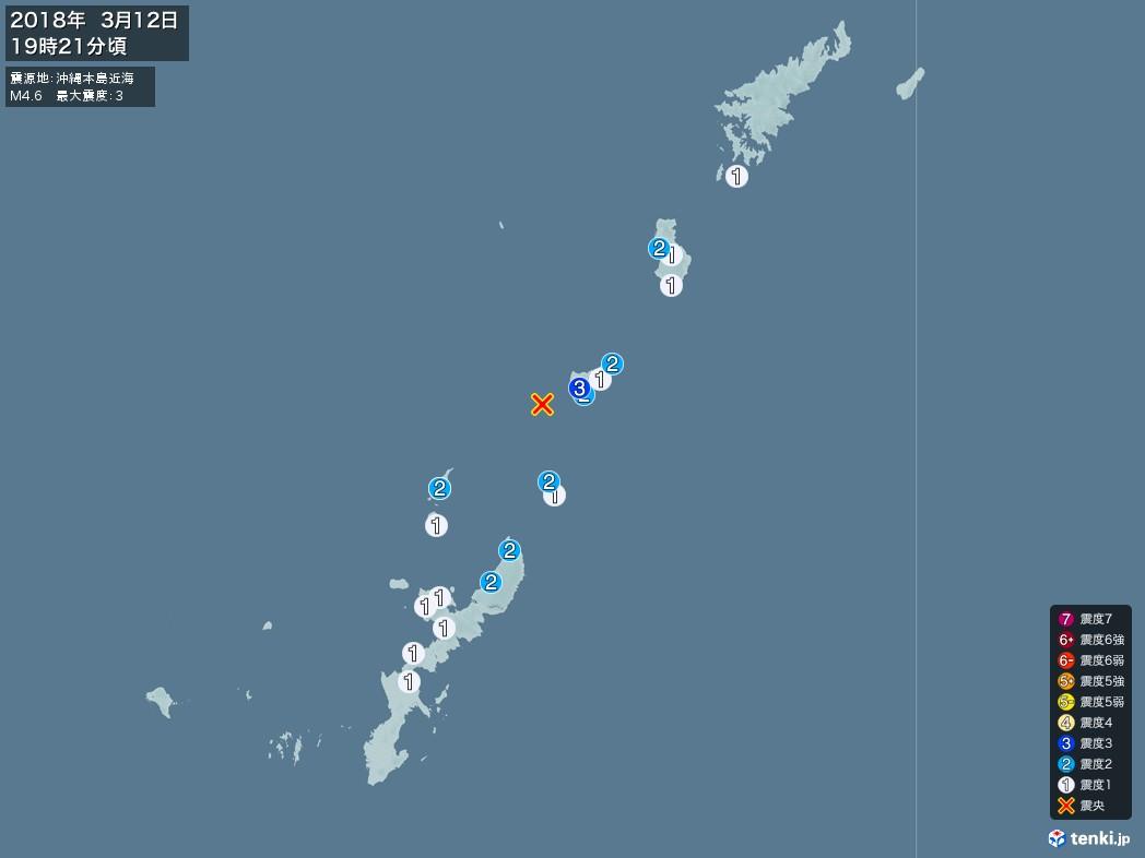 地震情報 2018年03月12日 19時21分頃発生 最大震度:3 震源地:沖縄本島近海(拡大画像)