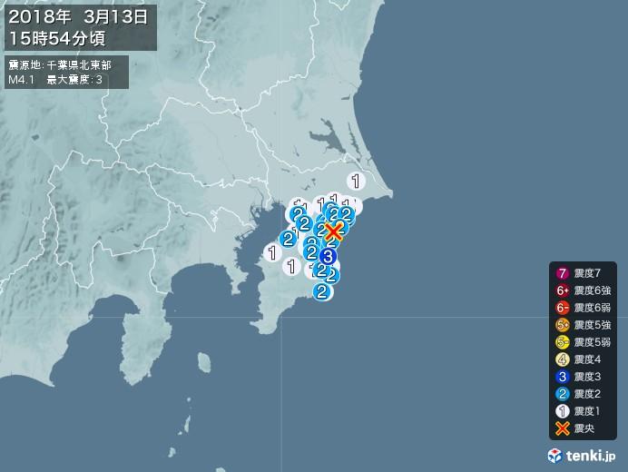 地震情報(2018年03月13日15時54分発生)