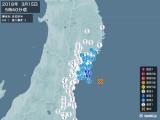 2018年03月15日05時40分頃発生した地震